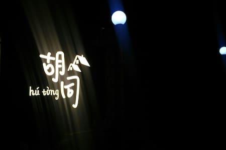深圳北站附近别墅区闹中取静客栈(免费接站) - 深圳(シンセン) - 別荘