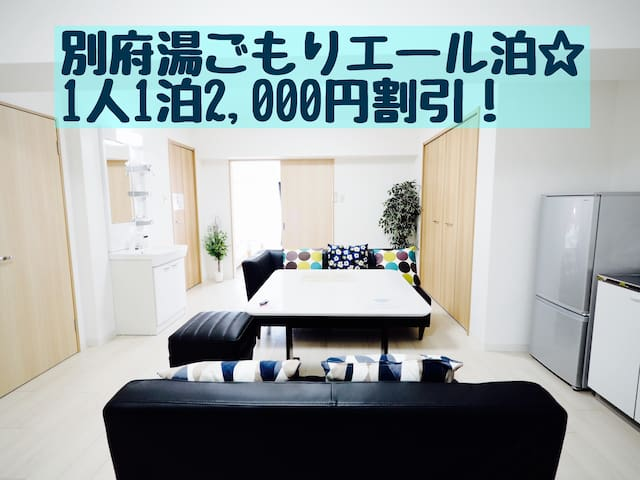2 min walk from Beppu Sta! Best for big group! B6