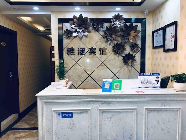延吉市雅涵宾馆(超大双人床)