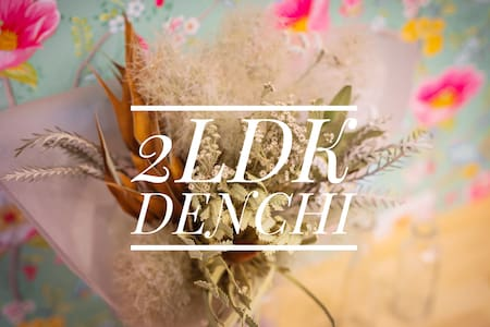 2LDK Private Guest House / 1日1組限定