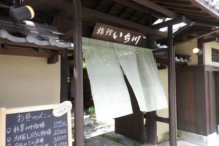 Tradition Ryokan on the Nakasendo Trail - Ena-shi - Ryokan (Giappone)