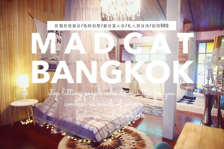 f2g2 曼谷疯猫民宿/MADCAT BANGKOK/阁楼浪漫浴缸情侣大床房/泳池/中文管家