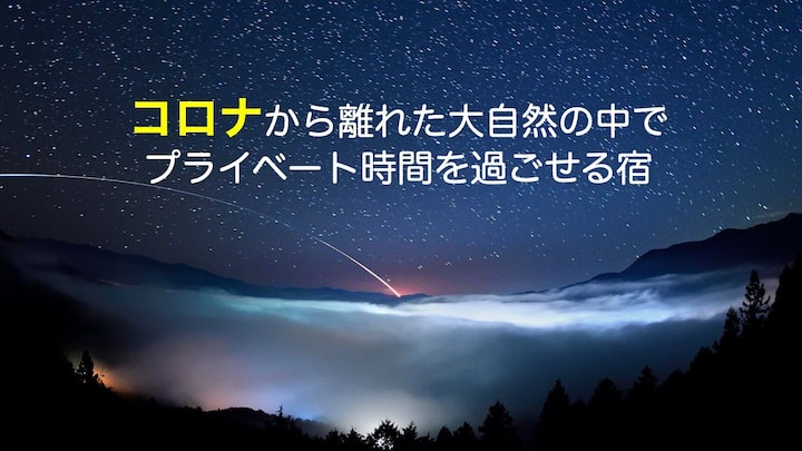 Sea of cloud.  Starry sky.  night view of Kuma.