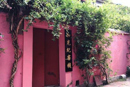 和光纪客栈 (Heguangji Inn)女生四人间的两个床位 - Taian Shi - Daire
