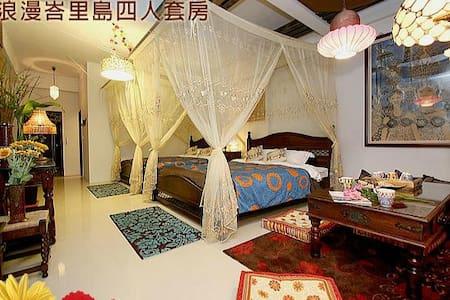 市區奇檬子民宿(浪漫四人附早餐 wifi 近車站 夜市 獨立衛浴) - Hualien City