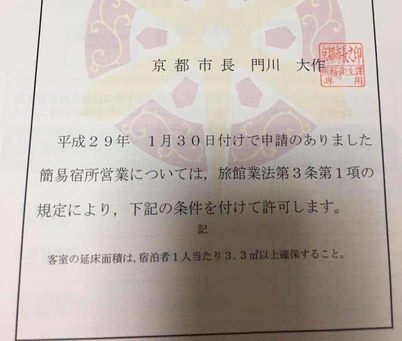 日本政府颁发的旅館營業許可証