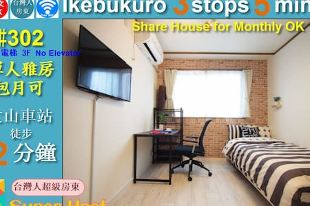 Tokyo Share House for long stay near Ikebukuro#302 - Apartment
