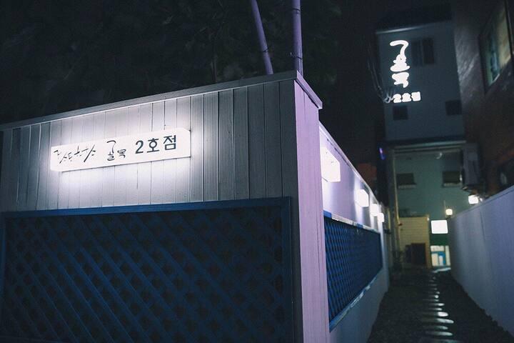 전주한옥마을/객사 위치최고인 골목게스트하우스