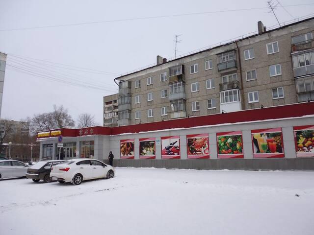Квартирка в центре - Новокузнецк - Apartment