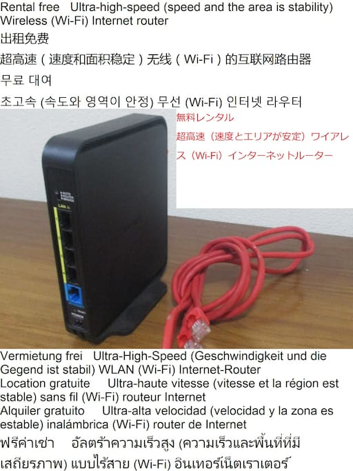 Ultra high speed router In addition to the above pictures you can use a mobile Wi-Fi router (unlimited) 超高速ルーター 上の写真のほかにモバイルWi-Fiルーター(無制限)が使用できます