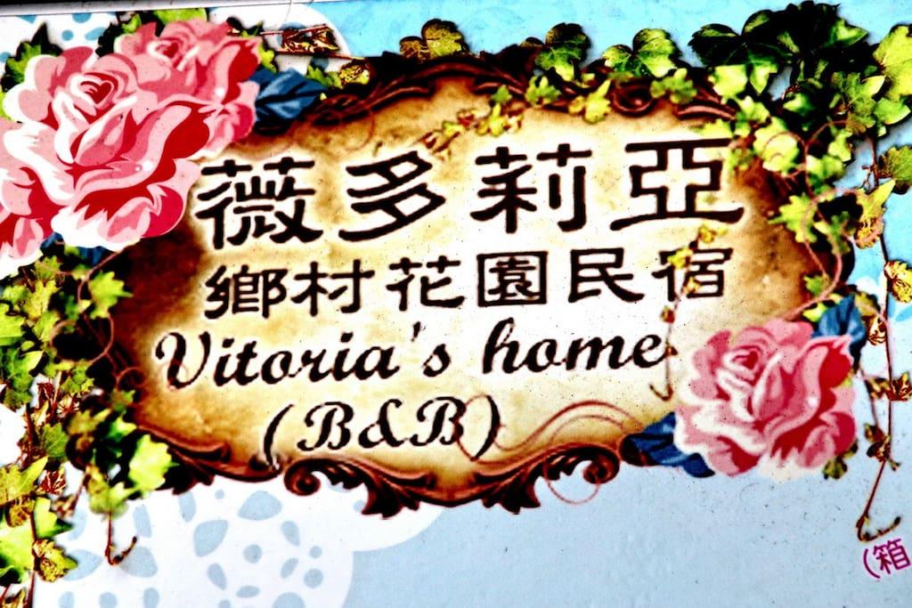 薇多莉亞-logo