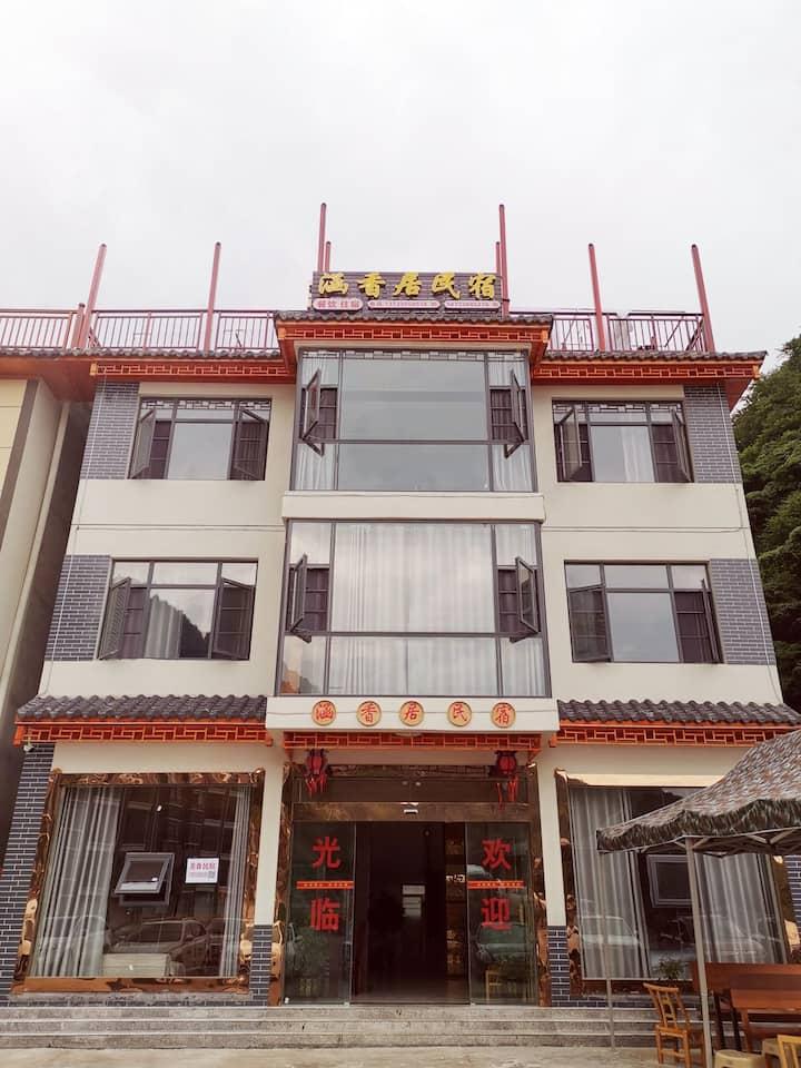 涵香居民宿(可接待避暑)