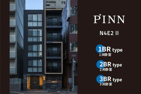 Superior Double Room/ 10min to Sapporo st