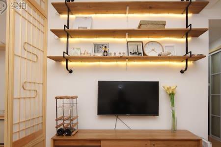 步行可至新天地、田子坊温馨原木风榻榻米房间 - Shanghai - Apartment