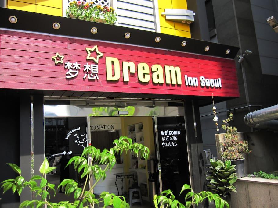 Dream Inn Seoul