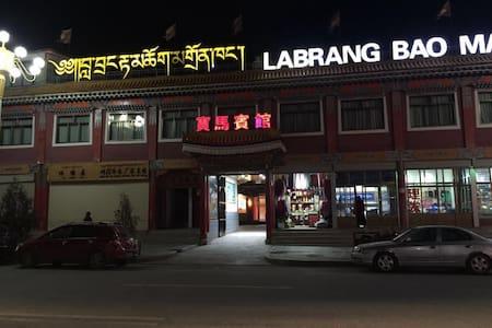 Labrang Baoma Guesthouse - Gannan - Гостевой дом
