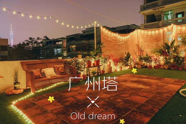 no.2东山口民国复古别墅内的房间|最诗意的广州生活|cbd商圈|天台望广州塔