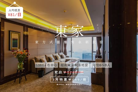 New apt Citycenter 46/F view2bedrms+tatamibed 6pax - Chengdu - Apartmen