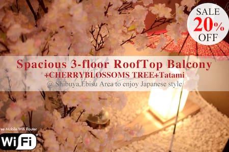 1 ★限时3/30-31 六折优惠★室内樱花, 位于涩谷区的层公寓,超大天台。交通便利。渋谷恵比寿 - Shibuya-ku - Rumah