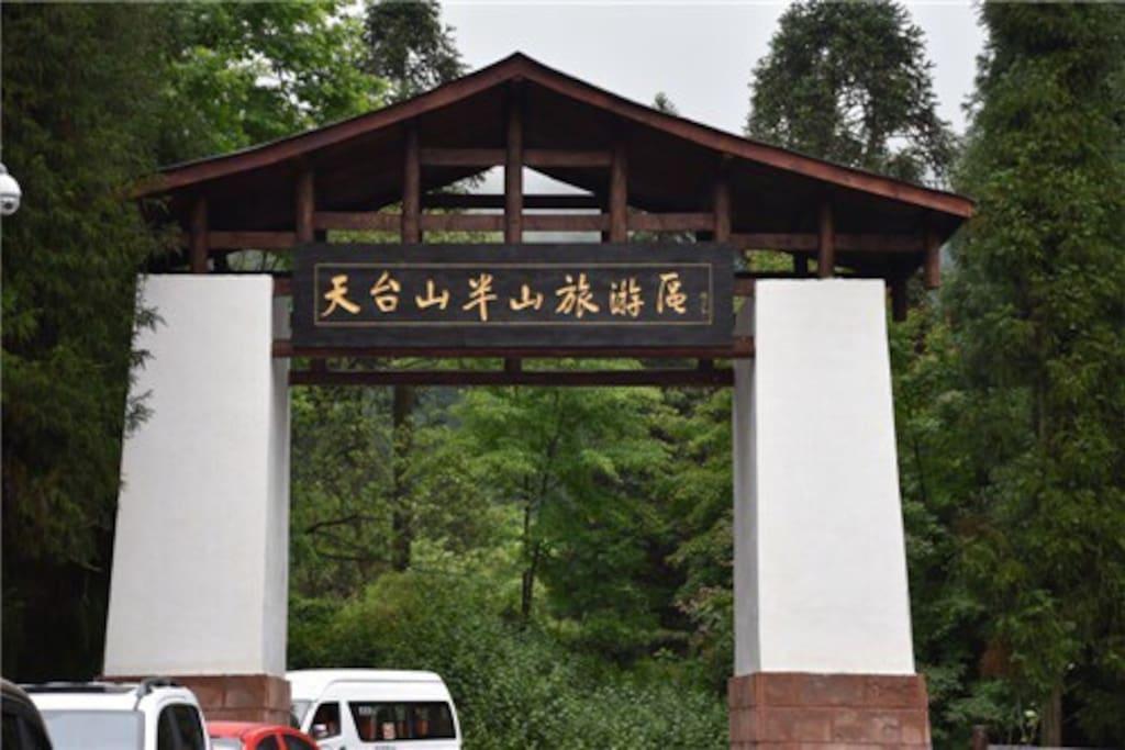 到达景区天台山大酒店公交站台下车看到此牌坊往里走300米