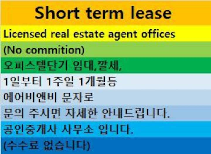 Short term lease.Please ask me first.반드시 문의후 예약