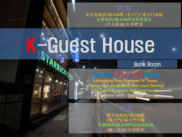 K-Guesthouse Myeongdong - Bunk Twin Room