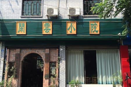 百年公馆旁的邻家小院,舒适温馨的川西民宿! - 成都市大邑县安仁镇 - House