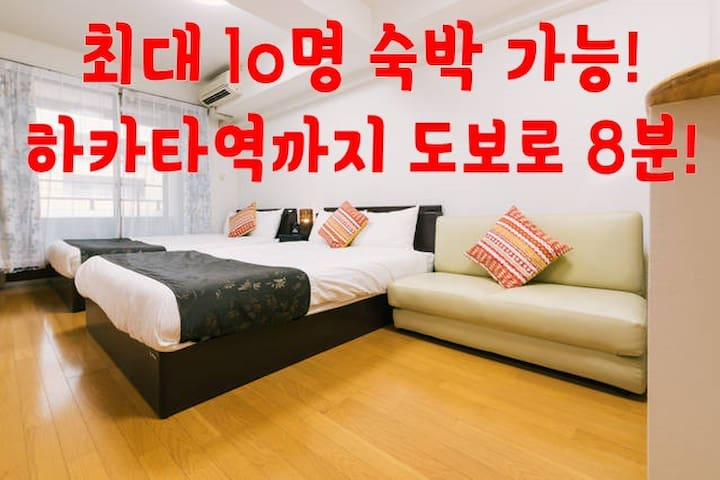 Living room with 2 double beds with High foam mattress + sofa bed