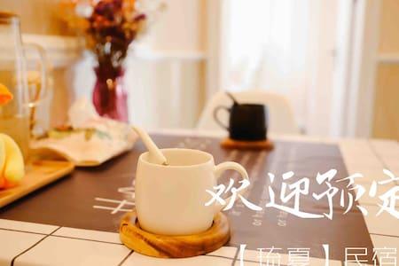 【琉夏Home 02号】粉红色泡泡浪漫小屋/超大卧室/绍兴超高性价比民宿!零距离沈园鲁迅故里!