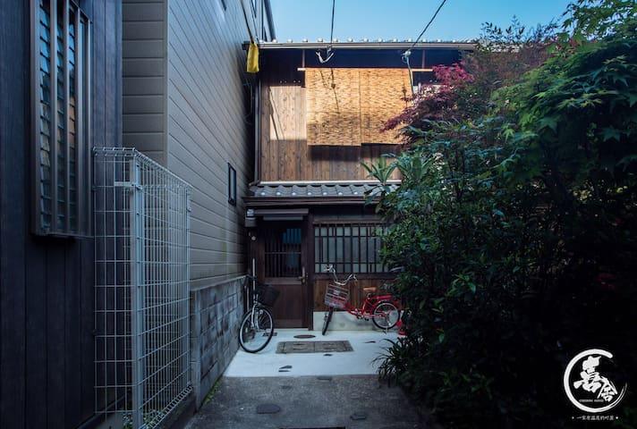 喜舍  Machiya traditional,传统京町屋,大路旁好找,多路线巴士直达景点和京都站
