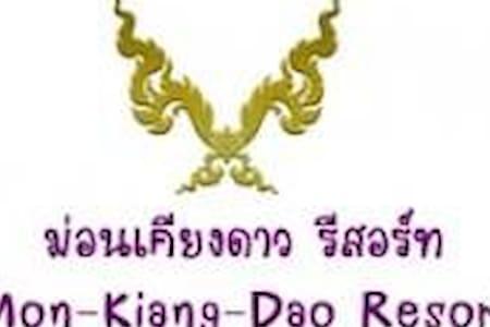 monkiangdao resort and homestay - Tambon Chiang Dao