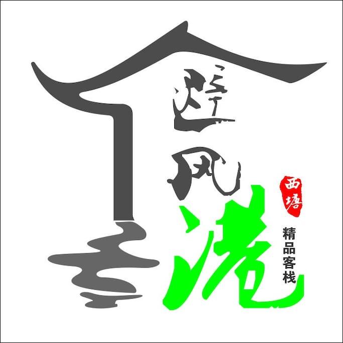 西塘避风港精品客栈标志
