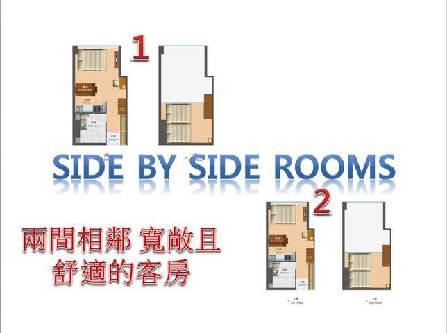 兩間相鄰寬敞且舒適的客房