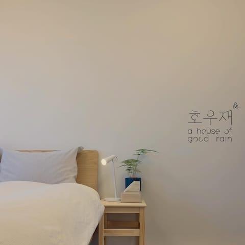 호우재(howoojae) - a house of good rain