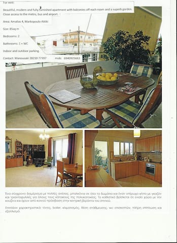 Sunny apartment outside of Athens - Markopoulo Mesogeas - 公寓