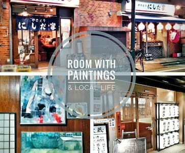 The room with paintings + Local Japanese life★ - Dům