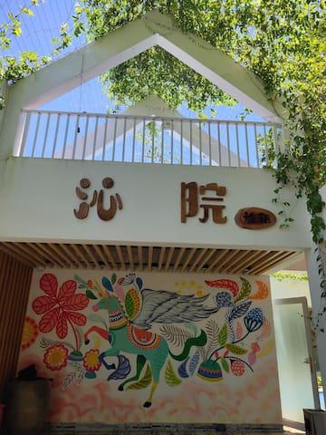 海棠湾青塘沁院民宿