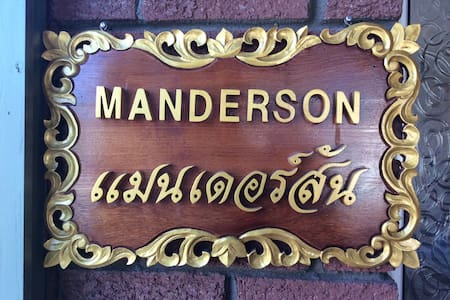 Manderson,