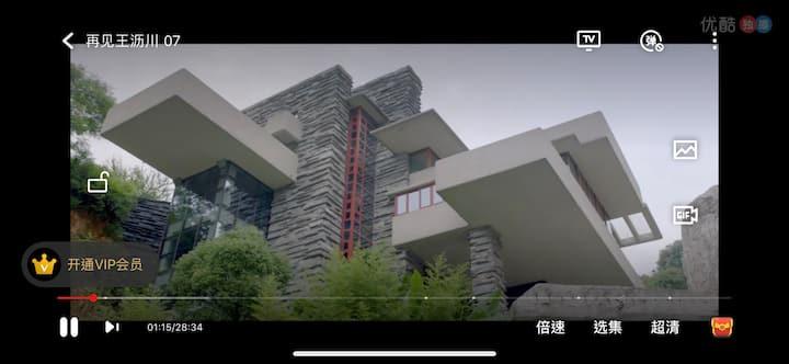 【逸莊】依山而建 悬崖之边 泉水别墅 艺术同居