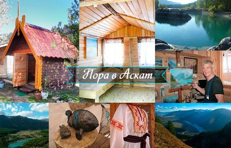 Летний домик - Askat - Cabaña