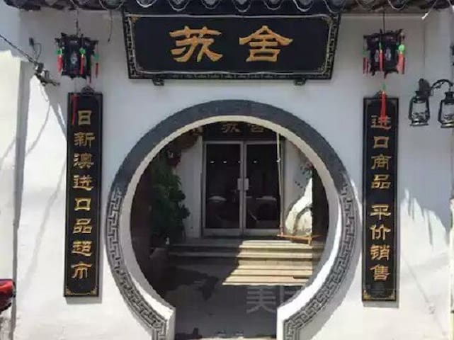 江南古典民宿 - Suzhou - Casa