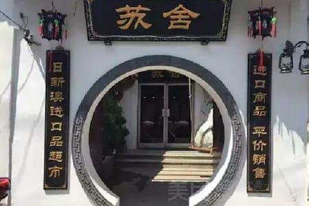 江南古典民宿 - Suzhou