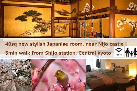 40sq Stylish room, central Kyoto, near Nijo castle - Kyoto Nakagyo-ku - Appartamento