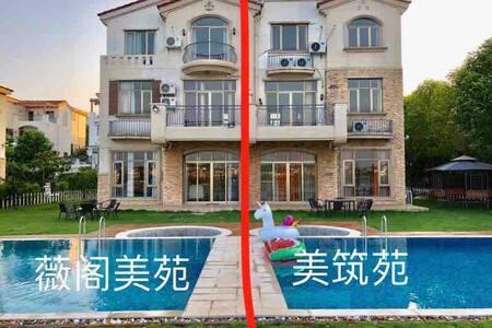 广清美林湖年会温泉泡池湖景4房7床双拼别墅