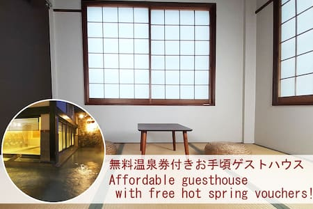 Guesthouse with free hot spring vouchers! Waon 305
