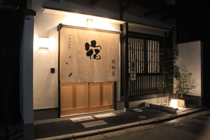 Just center of Kyoto city 京の宿 蜻蛉島 Whole house - Shimogyo Ward, Kyoto - Huis
