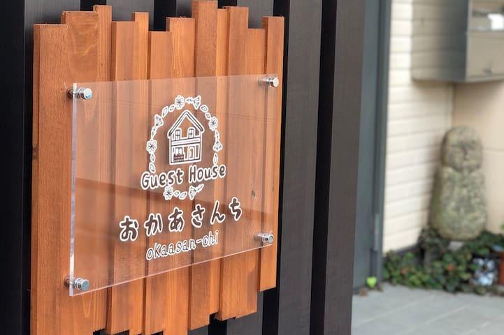 Great access to Kumano Kodo & Shirahama! Room#3