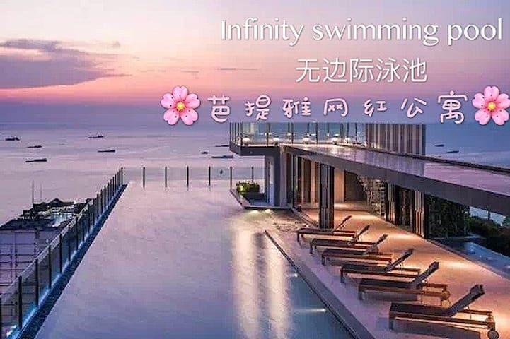 The base in central city condo贝斯市中心网红公寓步行街天空无边泳池