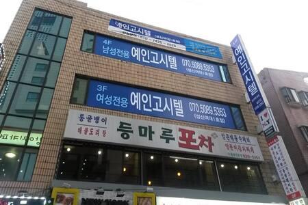 예인하우스(Yein house) - Seongbuk-gu