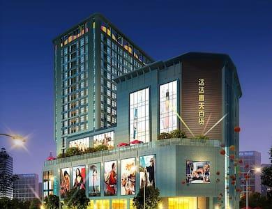 西昌市达达春天春之意主题公寓 - Liangshan - Квартира